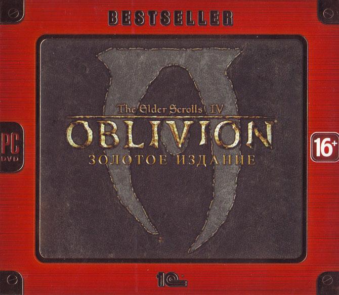 Второй патч для Oblivion: Золотое издание, выпущенного 1C 28 де